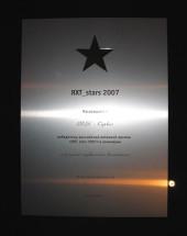 Российская яхтенная премия ЯХТ_stars 2007
