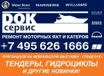 ДОК-Сервис в Крокус-Экспо