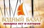 "Ярмарка ""Водный Базар"" 2010"